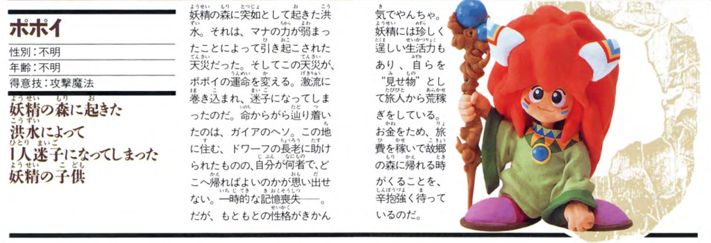 Popoie's entry in the Japanese manual
