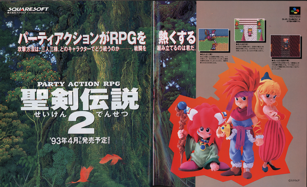 An ad for Secret of Mana